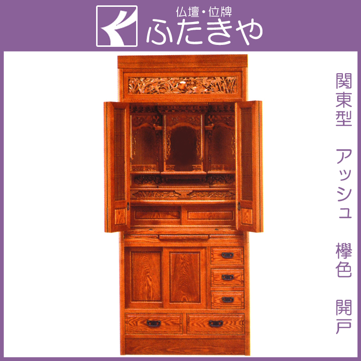 関東型仏壇 霧降 アッシュ 欅色 開戸 高176×幅76×奥45cm