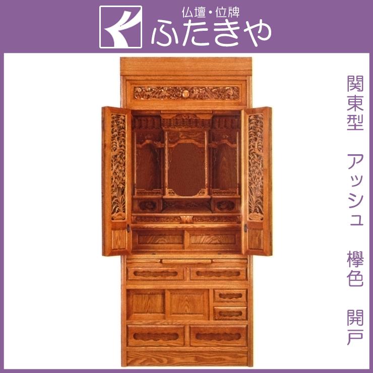 関東型仏壇 御岳 アッシュ 欅色 開戸 高179×幅77×奥55cm