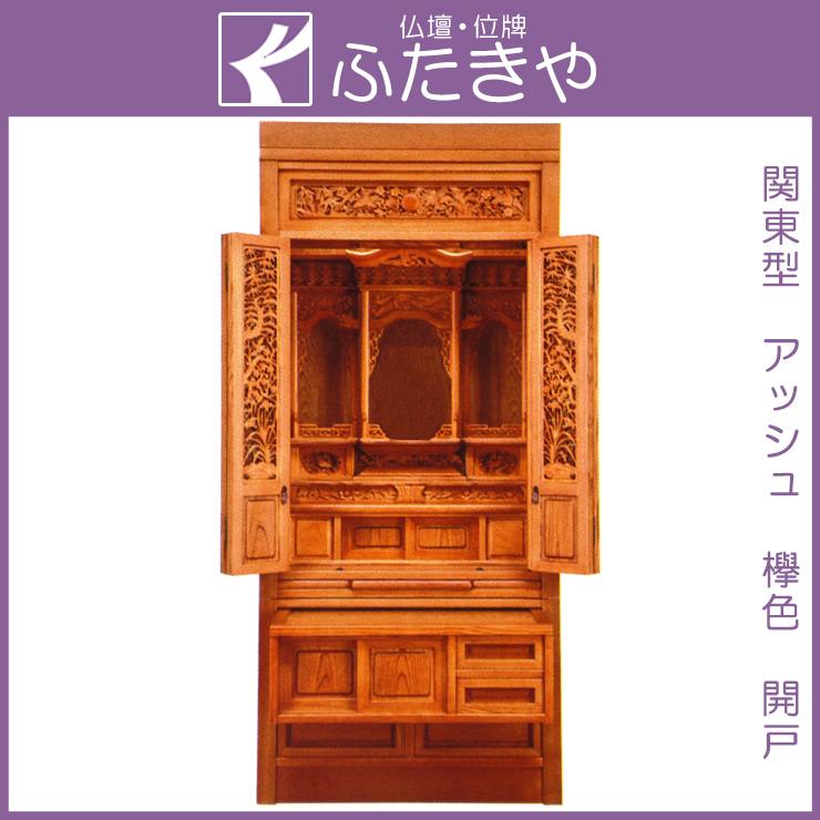 関東型仏壇 尾瀬 アッシュ 欅色 開戸 高179×幅80×奥45cm