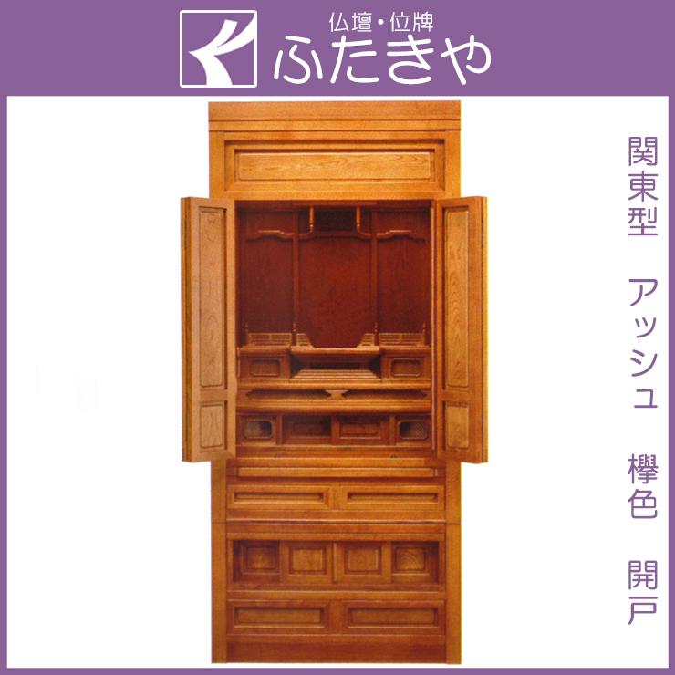 関東型仏壇 清澄 アッシュ 欅色 開戸 高179×幅80×奥60cm