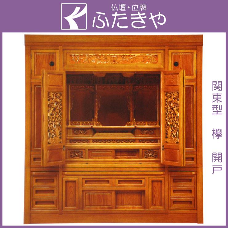 関東型仏壇 武尊 欅 開戸 高180×幅170×奥60cm