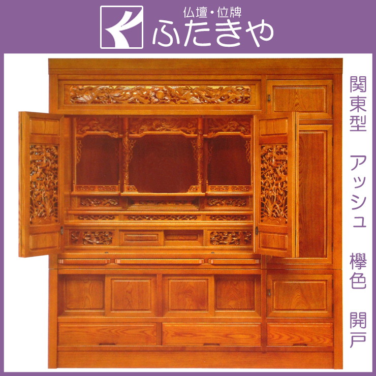 関東型仏壇 皇海 アッシュ 欅色 開戸 高179×幅170×奥60cm