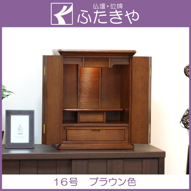 モダン仏壇 ミニ サンマリノ 16号 タモ ブラウン色