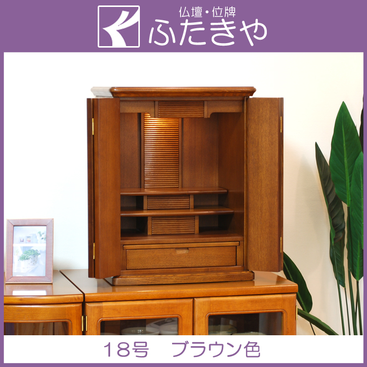 モダン仏壇 ミニ サンマリノ 18号 タモ ブラウン色