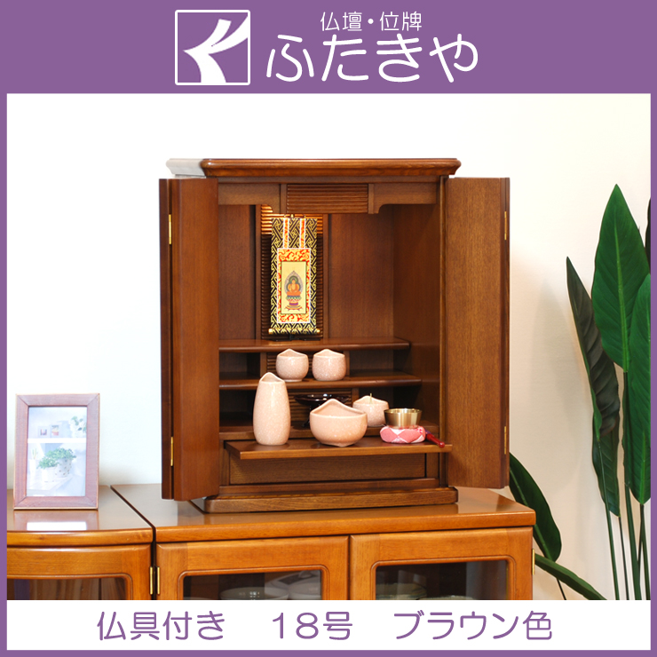 モダン仏壇 ミニ サンマリノ 18号 タモ ブラウン色 仏壇セット