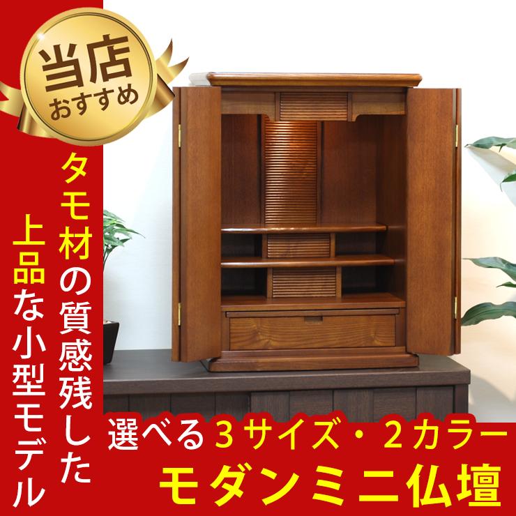 モダン仏壇 ミニ サンマリノ 20号 タモ ブラウン色
