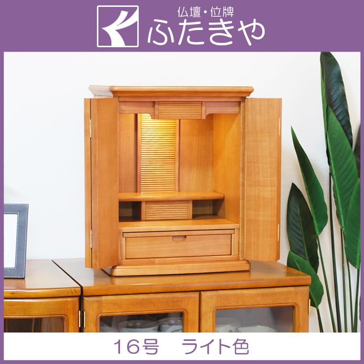 モダン仏壇 ミニ サンマリノ 16号 タモ ライト色