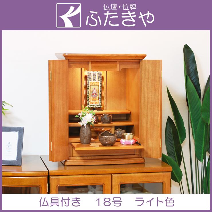 モダン仏壇 ミニ サンマリノ 18号 タモ ライト色 仏壇セット