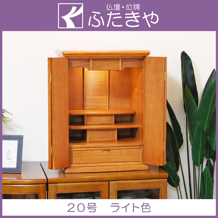 モダン仏壇 ミニ サンマリノ 20号 タモ ライト色