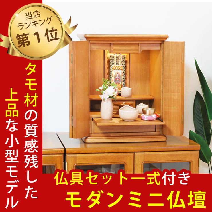 モダン仏壇 ミニ サンマリノ 16号 タモ ライト色 仏壇セット