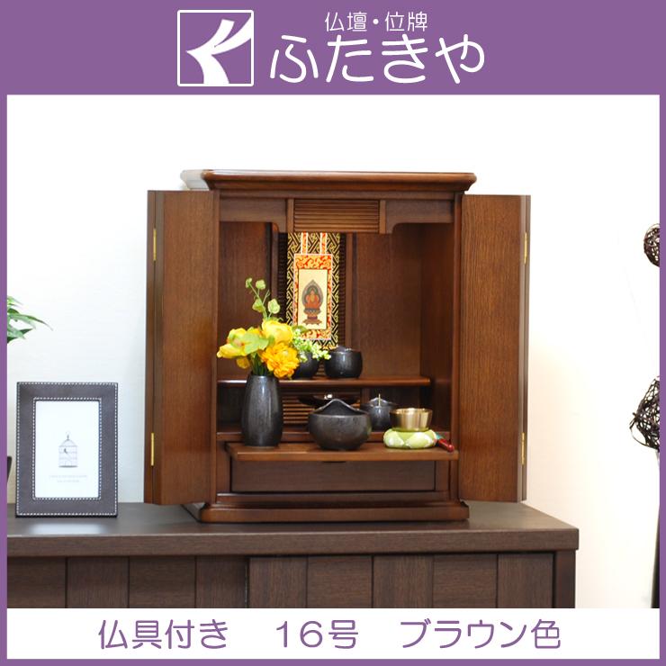モダン仏壇 ミニ サンマリノ 16号 ブラウン色 仏壇セット