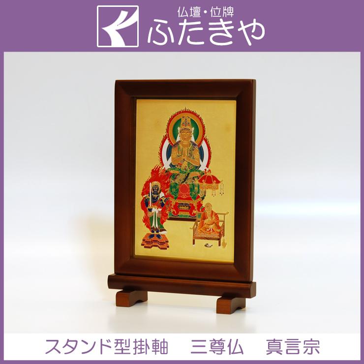 スタンド型掛軸 24金メッキ 真言宗 三尊仏