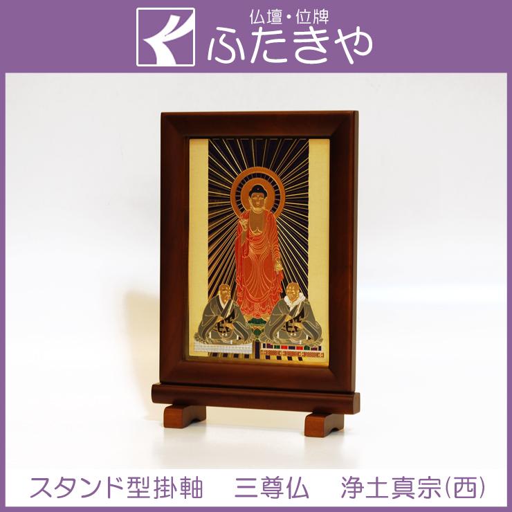 スタンド型掛軸 24金メッキ 浄土真宗本願寺派 (西) 三尊仏