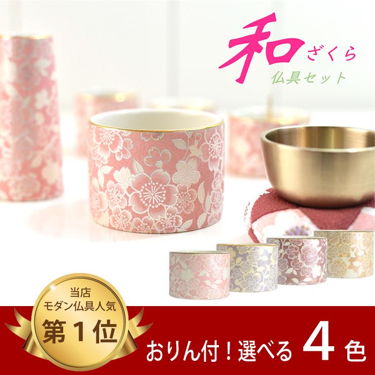 モダン仏具セット 和桜 6点セット おりん付き 4色