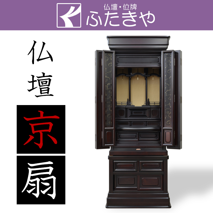 唐木仏壇 伝統型仏壇 紫檀調 京扇 15号