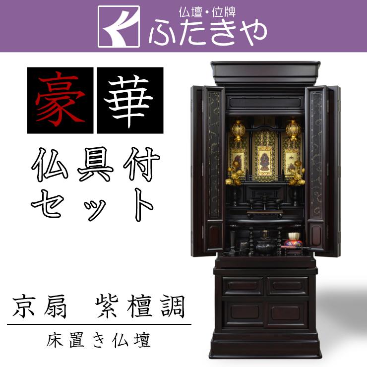 唐木仏壇 伝統型 京扇 紫檀調 仏具付セット