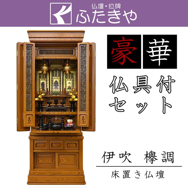 伝統型仏壇 伊吹 欅調 仏壇セット