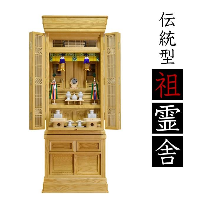 祖霊舎 神徒壇 甲斐(かい) アッシュ 神具一式付 高さ160.5cm