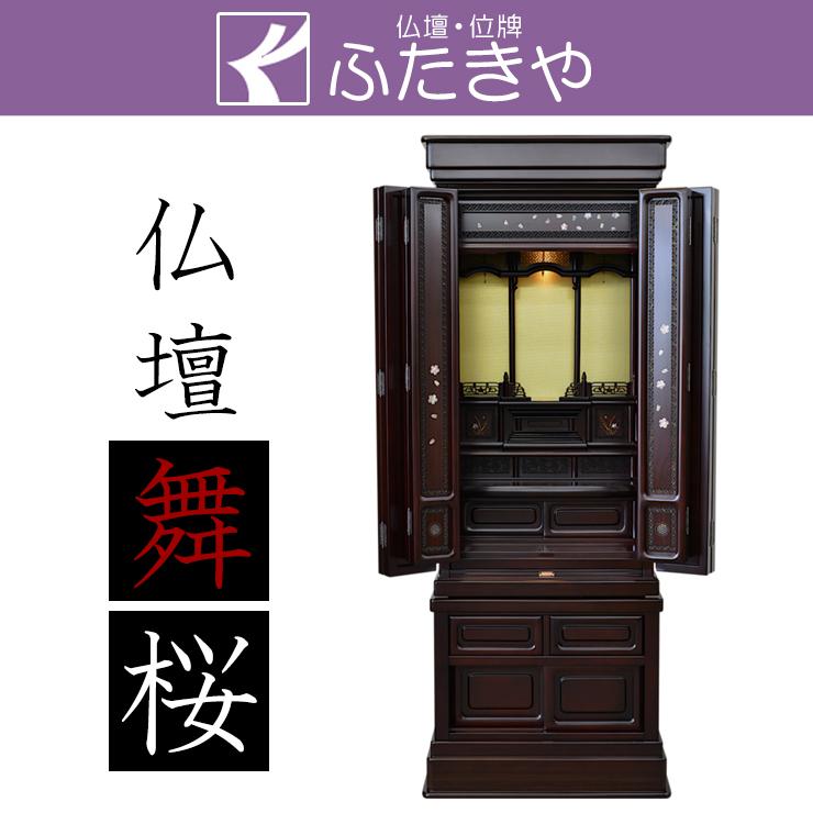 伝統型仏壇 舞桜 紫檀調