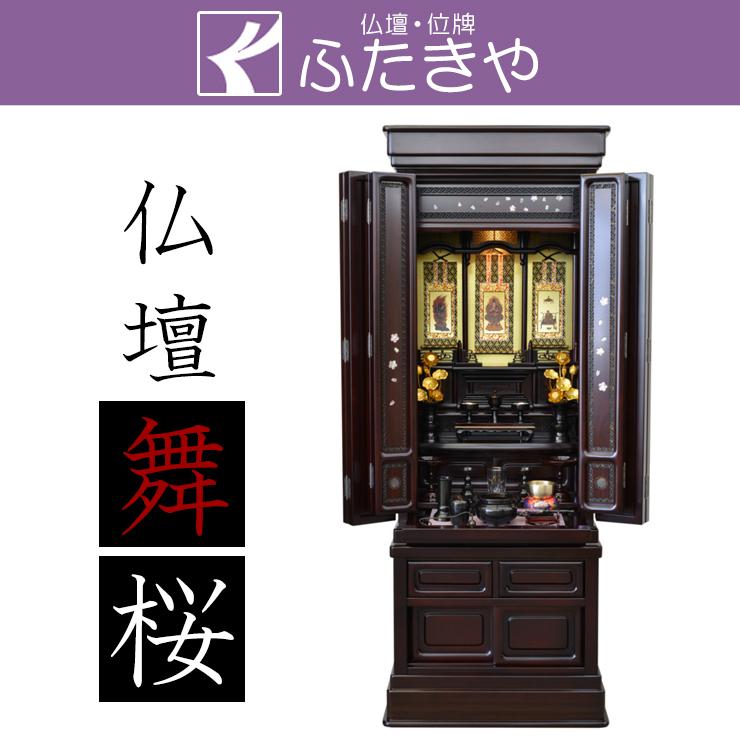伝統型仏壇 舞桜 紫檀調 仏壇セット