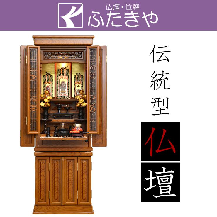 伝統型仏壇 秩父雲海 けやき調 仏壇セット