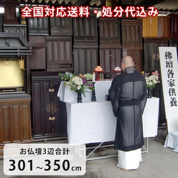 お仏壇処分 仏壇供養(お焚き上げ) 全国一律送料込み お仏壇3辺合計(高さ+幅+奥行)サイズ:350cm以下