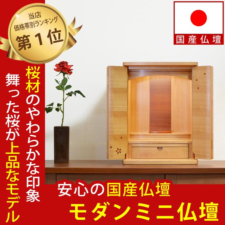 モダン仏壇 ミニ セリシール 15号
