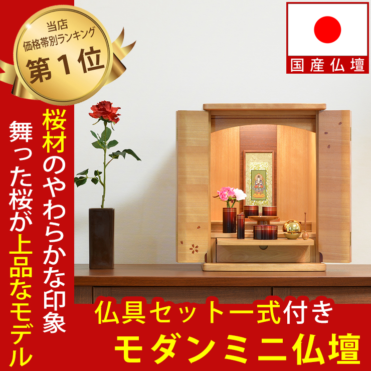 モダン仏壇 ミニ セリシール 15号 真桜 仏壇セット