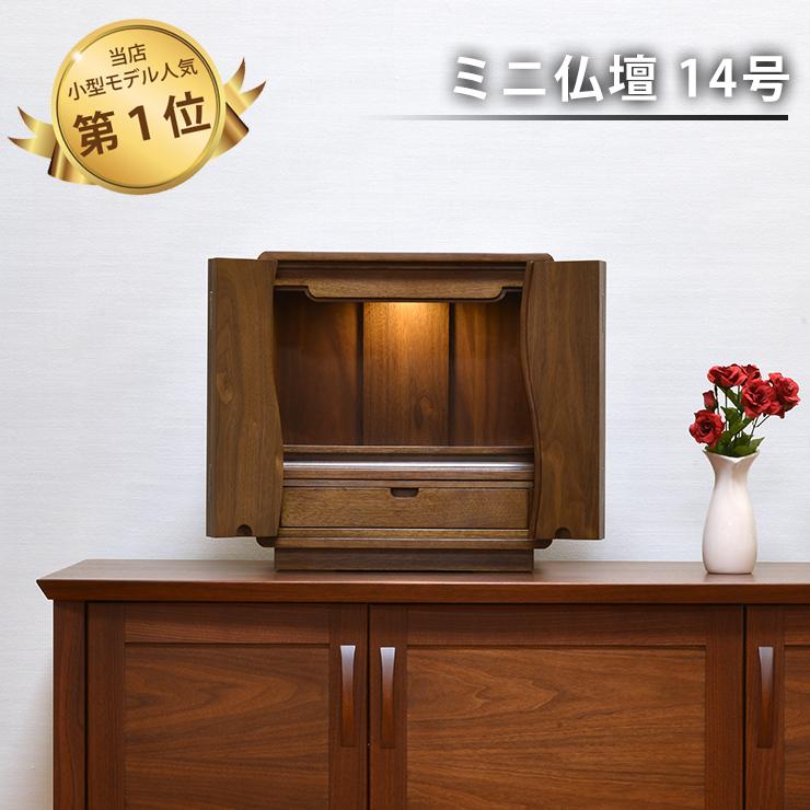 モダン仏壇 ミニ コロン14号 ウォールナット