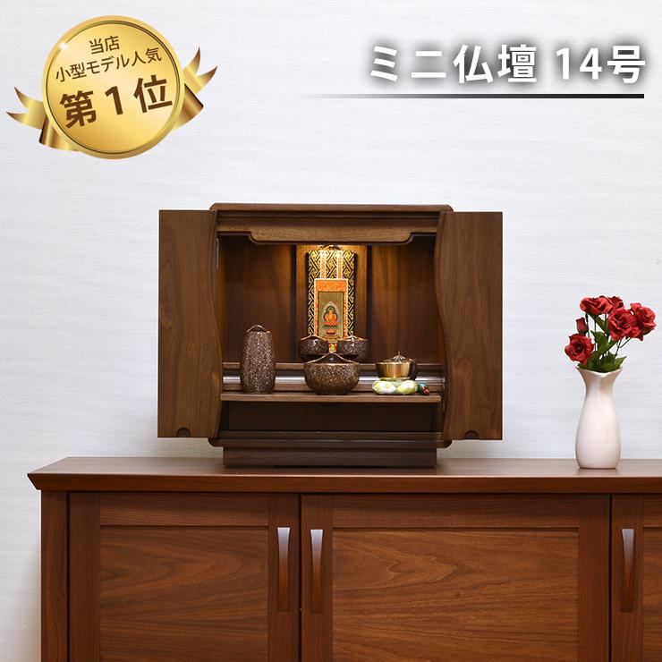 モダン仏壇 ミニ コロン14号 ウォールナット 仏壇セット