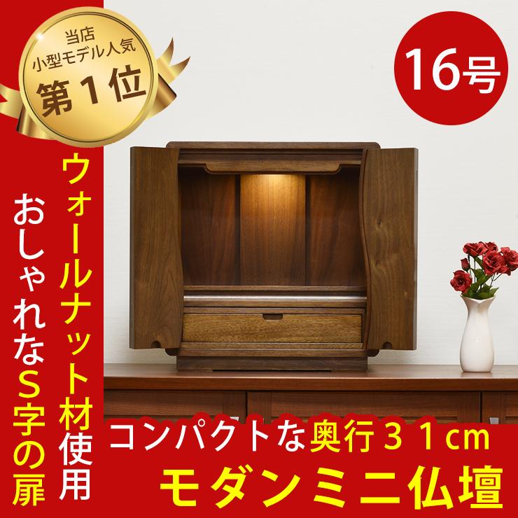 モダン仏壇 ミニ コロン16号 ウォールナット 小型仏壇