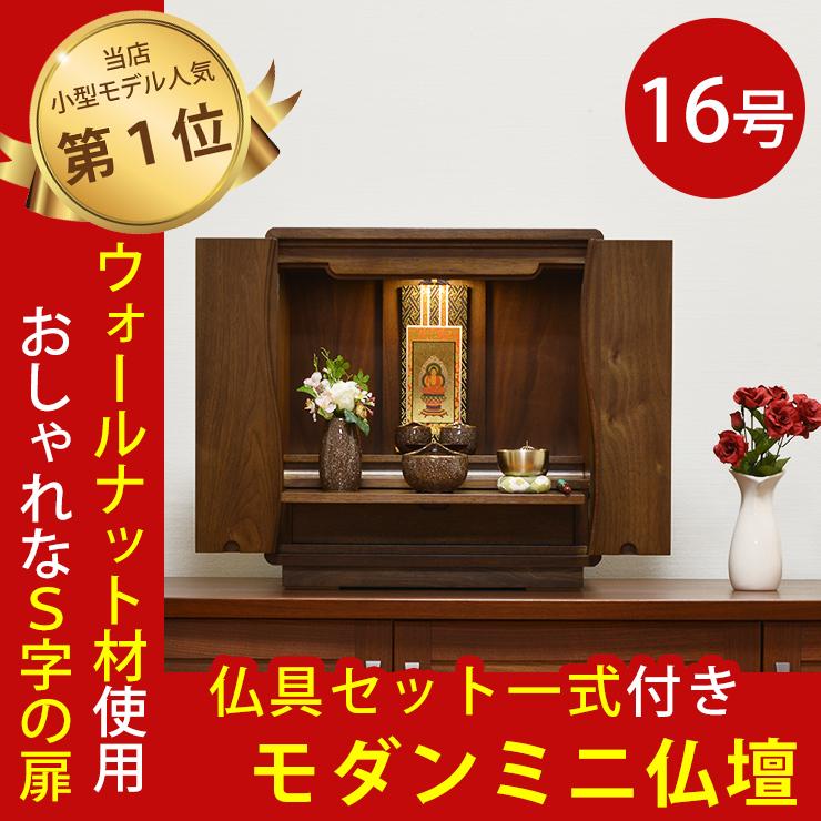モダン仏壇 ミニ コロン16号 ウォールナット 仏壇セット
