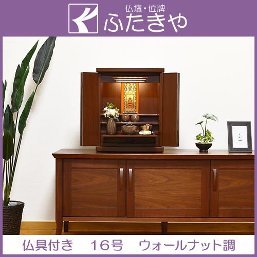 モダン仏壇 ミニ リネア16号 ウォールナット 仏壇セット