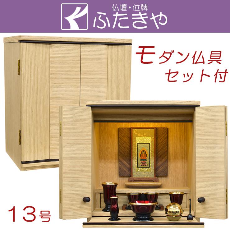 モダン仏壇 ミニ クリオ 13号 オーク 仏壇セット 仏具一式付き