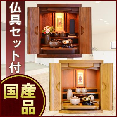 モダン仏壇 ミニ ジェノバ 16号 ダーク色/ライト色 仏壇セット 高48cm