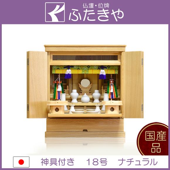 祖霊舎 神徒壇 ミニ 松島 ナチュラル 神具一式付き 高さ57cm