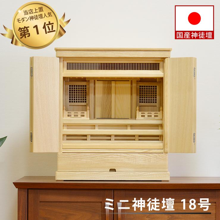 棚に置ける小型の神徒壇。シンプルモダンで人気です 祖霊舎・神徒壇 ミニ 松島 ナチュラル 高さ57cm