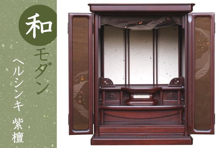 モダン仏壇 ミニ ヘルシンキ 紫檀 20号