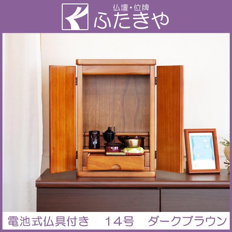 モダン仏壇 ミニ 愁(しゅう) 14号 ダークブラウン 仏壇セット