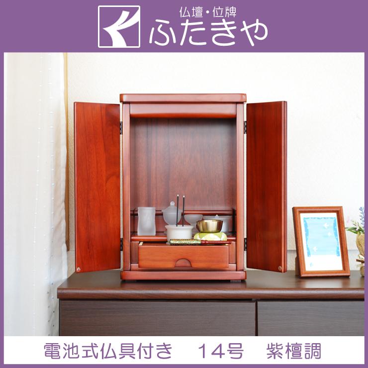 モダン仏壇 ミニ 愁(しゅう) 14号 紫檀色 仏壇セット