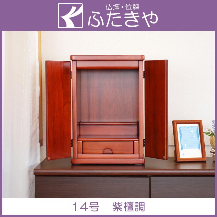 モダン仏壇 ミニ 愁(しゅう) 14号 紫檀色
