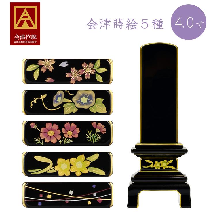 モダン位牌 国産 季節の郷 会津蒔絵 黒塗 40 全5種