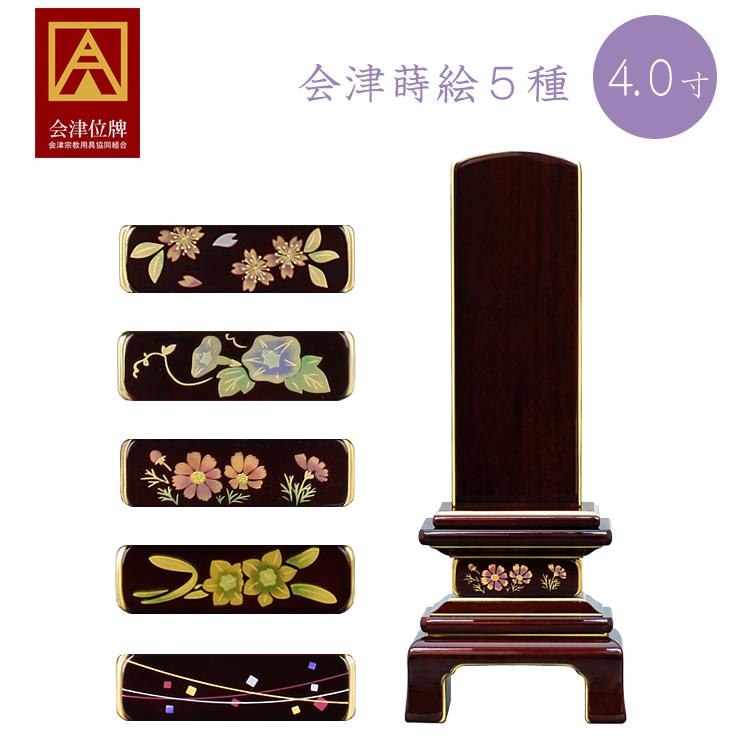モダン位牌 国産 季節の郷 会津蒔絵 紫檀 透漆塗 40 全5種