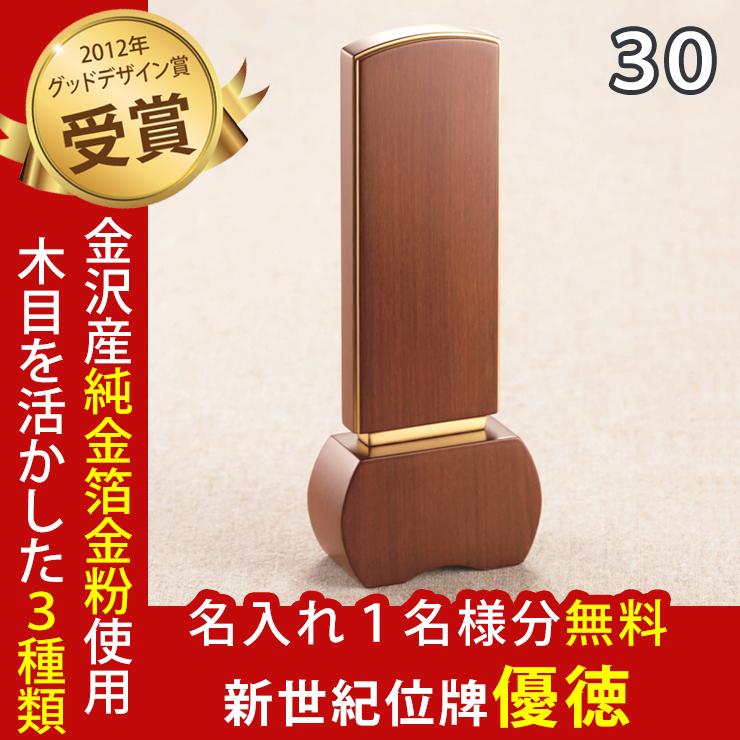 モダン位牌 新世紀位牌 優徳 30(総高さ13.6cm) 3種(ローズ・ブラウン・ダークグリーン)