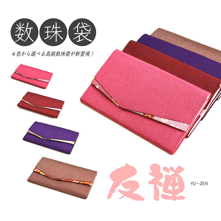 4色から選べる数珠袋 高い素材 念珠袋 です 当店は最高な サービスを提供します 日本郵便送料無料 選べる4種 宅急便指定の場合あす楽対応 数珠袋 友禅染
