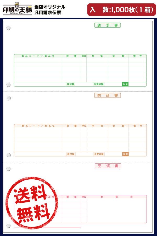 送料無料 汎用請求伝票(請求書/納品書/受領書) 1,000枚 品番:INO-4302