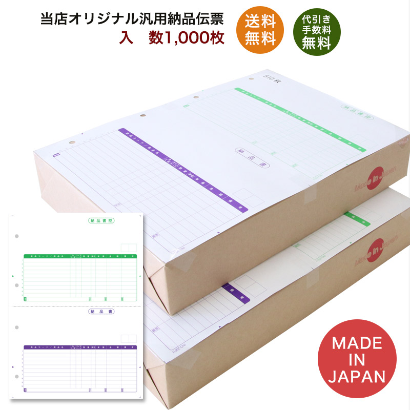 332001t対応汎用伝票 100%安心の Made in Japan 問題なく使用できます 1 大規模セール 人気激安 000枚入り 無料サンプル有 安心の日本製 332001t汎用伝票 伝票 000枚 代引き手数料無料 業務用 オリジナル 送料無料 品番:INO-2001t
