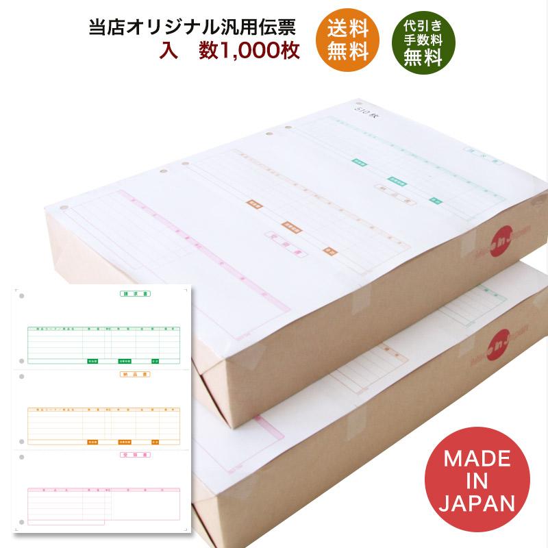 334302対応汎用伝票 100%安心の Made in Japan 問題なく使用できます 1 000枚入り 無料サンプル有 334302 汎用伝票 送料無料 安心の日本製 伝票 業務用 オリジナル 品番:INO-4302 000枚 代引き手数料無料 人気上昇中 ファクトリーアウトレット