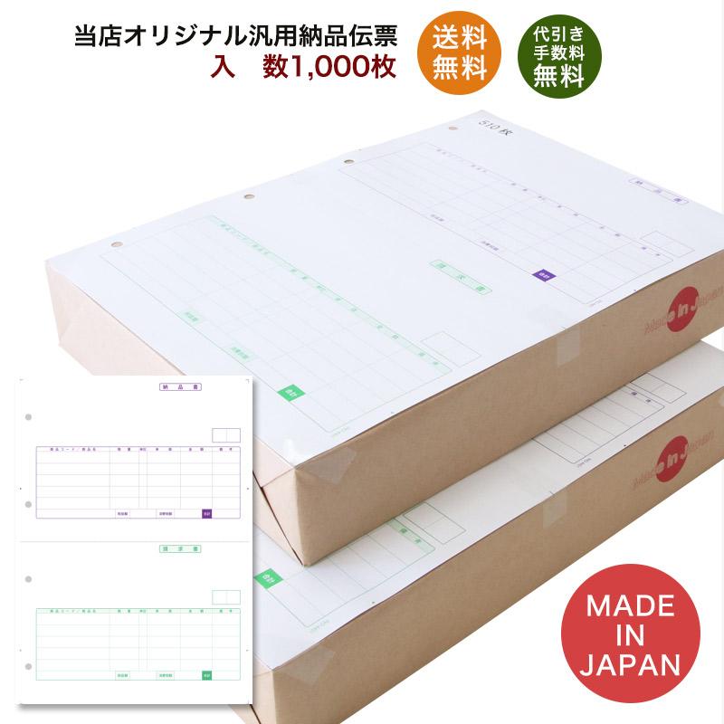 334401対応汎用伝票!100%安心の【Made in Japan】問題なく使用できます!1,000枚入り!無料サンプル有 334401汎用納品伝票1000枚 品番: INO-4401 送料無料 代引き手数料無料 安心の日本製 オリジナル 伝票 業務用