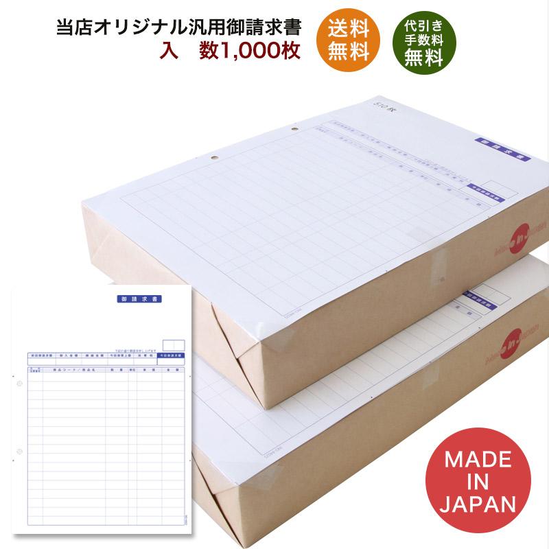 334402対応汎用伝票 100%安心の Made in Japan 問題なく使用できます 1 000枚入り 無料サンプルあります お買得 334402汎用御請求書 安心の日本製 品番: 通信販売 代引き手数料無料 伝票 1000枚 業務用 オリジナル 送料無料 INO-4402s